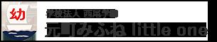 神戸市の小規模保育事業「元町みふね little one(リトルワン)」